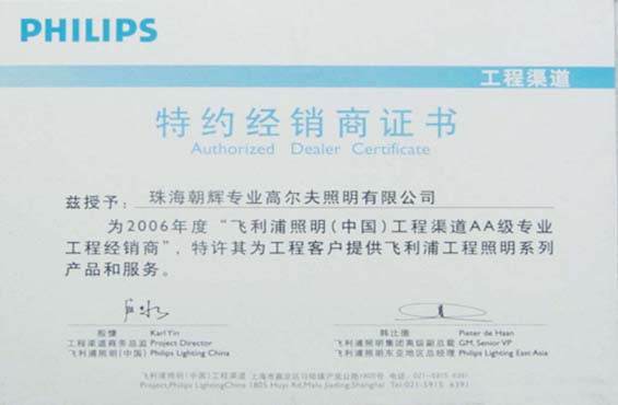 Philips 2005 Dealer Certificate