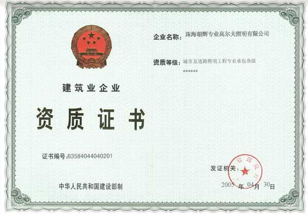 建筑工程资质证书